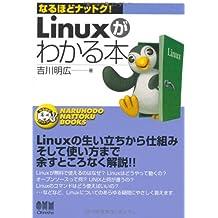 Linux ga wakaru hon