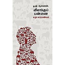 ஜார்ஜ் ஆர்வெல்லின் விலங்குப் பண்ணை (Tamil Edition)