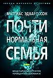 Почти нормальная семья (Звезды мирового детектива) (Russian Edition)
