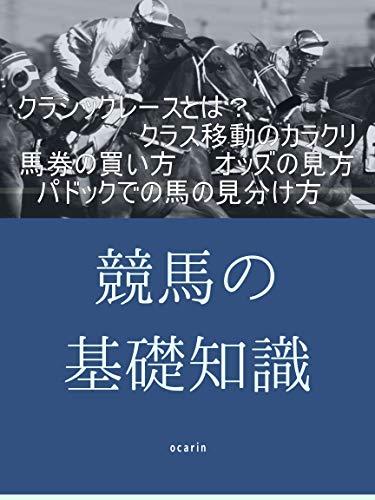 keibanokisotisiki (Japanese Edition)