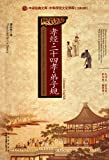 The Book of Filial Piety - Twenty-Four Stories of Filial Piety - Dizi Gui