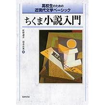 Chikuma shosetsu nyumon : Kokosei no tame no kingendai bungaku beshikku.