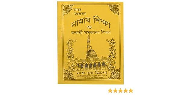 Bangla Namaz Shikha Book