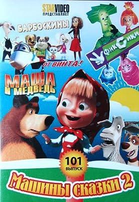 Mascha i Medved, Teil 2