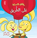 En route ! Edition en arabe