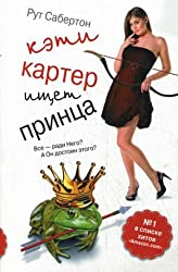 Katy Carter wants hero Keti Karter ischet printsa In Russian