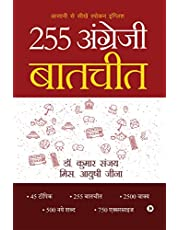 255 Angrazi Baatcheet: Asani se sikhaein spoken English