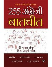 255 Angrazi Baatcheet: Asanisesikhaeinspoken English