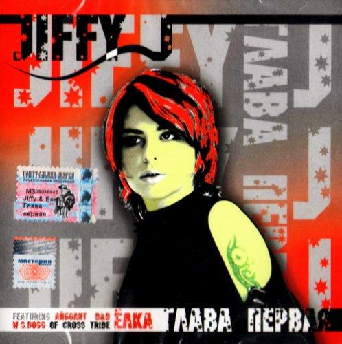 jiffy-j-feat-yolka-ajbolit-glava-pervaya