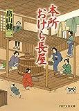 本所おけら長屋 (PHP文芸文庫) (Japanese Edition)