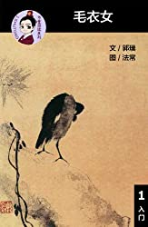 The birdy lady (Simplified Chinese reading comprehension , Level 1, Chinese-English Bilingual ) (English Edition)