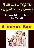 போட்டோஷாப் கற்றுக்கொள்ளுங்கள்: Learn Photoshop in Tamil (Tamil Edition)