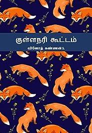 குள்ளநரி கூட்டம் (Tamil Edition)