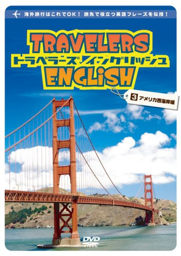 -3-travelers-english-3-usa-west-coast-dvd
