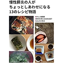 You Are Not What You Eat (Japanese Edition)