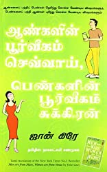 Men Are From Mars, Women Are From Venus  (Tamil)