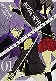 Final Fantasy Zero shiki Gaiden: Hyouken no Shinigami 1-5 Complete Set [Japanese]