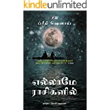 Ellamey Raasigalil - It's All in the Planets (Tamil) (Tamil Edition)