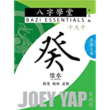 Bazi Essentials - Gui (Yin Water): Who You Are at the Most Fundamental Level (English Edition)