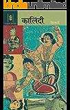 Kalindi (Hindi)