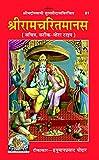 Shri Ramcharitmanas Vyakhyasahit Code 81 Sanskrit Devnagri Hindi (Hindi Edition)