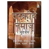 Tarkeeb-E-Namaz - Hindi Pocket