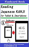 Reading Japanese KANJI 1 Jukugo (English Edition)