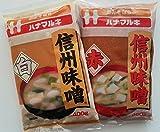 800g Shiro Miso + Aka Miso, dunkle und helle japanische Miso-Paste Hanamaruki Misopaste dunkel und hell für Misosuppe Sojabohnenpaste Miso-Suppenpaste aus Japan