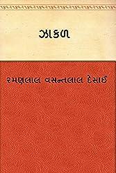 Zakal  (Gujarati)