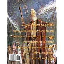 Passover Haggadah with holiday recipes - Hebrew: Hebrew