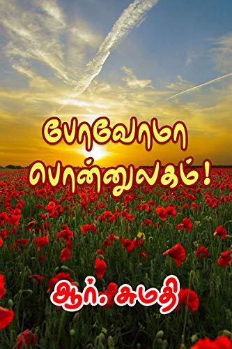 R.Sumathi - Povomaa Ponnulagam