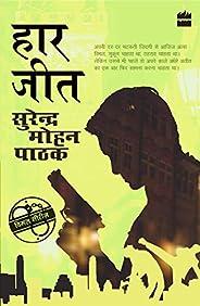 Haar Jeet (Hindi Edition)