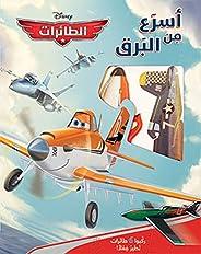 أسرع من البرق - الطائرات - (ركِّبوا 6 طائرات تطير فعلًا) - Asraa Men El Barq - El Ta'