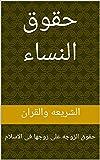 حقوق النساء: حقوق الزوجه على زوجها فى الاسلام (Arabic Edition)
