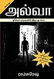 அல்வா (Tamil Edition)