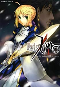Fate/Zero Edition simple Tome 1