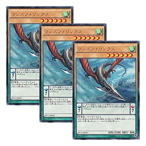 3-blatt-gesetzt-yu-gi-oh-japanische-version-von-ep15-jp047-lancephorhynchus-lanze-folger-links-selte