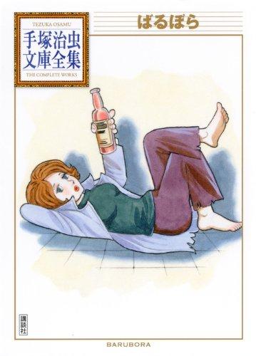 ばるぼら (手塚治虫文庫全集 BT 169)