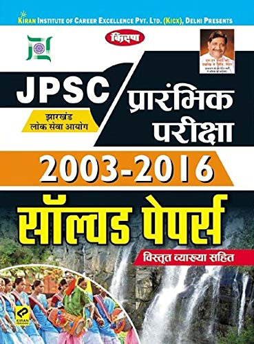 Kiran JPSC Preliminary Exam 2003-2016 Solved Papers (2701)