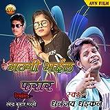 Loan Wala Bhaiya Sange Maugi Bhail Farar