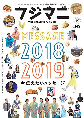 shonan local area magazine Fujimani volume 142: Special Issue with Message 2018-2019 (Japanese Edition)
