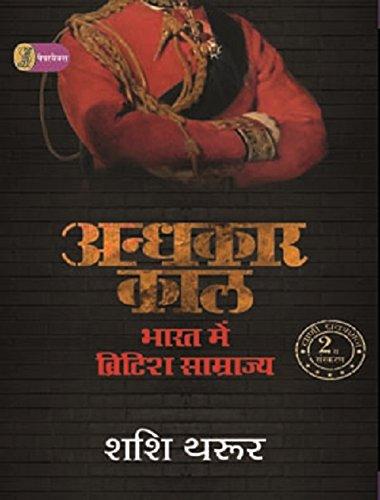 Andhkaar Kaal: Bharat Mein British Samrajya