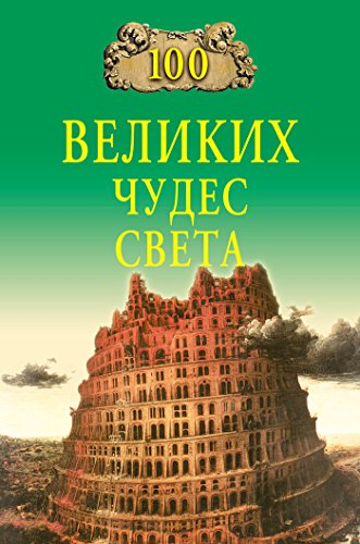 100 великих чудес света (Russian Edition)