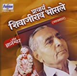Prachrya Shivajirao Bhosle (Vaikhyan) Sa...