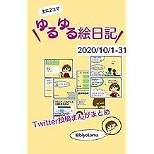 yuruyuruenikki: twittermangamatome 2020nen 10gatubun (Japanese Edition)