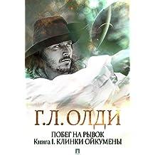 Побег на рывок. Книга 1. Клинки Ойкумены (Russian Edition)