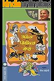 AJJICHYA POTADITALYA GOSHTI (Marathi Edition)