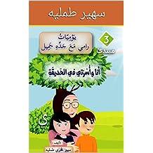 يوميات رامي مع جده جميل حرف الياء (Arabic Edition)