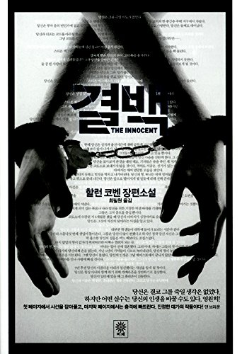 the-innocent-2005-korea-edition