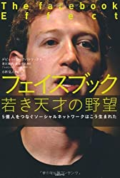 The Facebook Effect: The Inside Story of the Company That Is Connecting the World by David Kirkpatrick (2011-01-01)